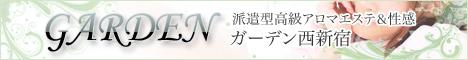 新宿発派遣型アロマエステ店「アロマガーデン西新宿」