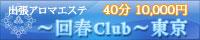 回春club~東京~