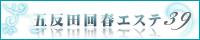 五反田回春エステ39